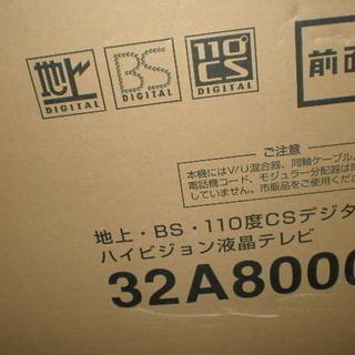 東芝 REGZA レグザ 液晶割れジャンク 32A8000