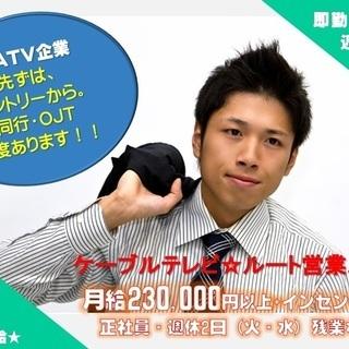 千葉県内で働く ルート営業社員急募 地元ケーブルテレビ企業です!