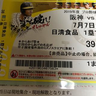 7月7日 阪神vs広島 1塁側アルプス席 1枚