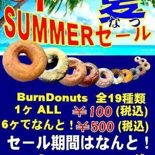 Burn☆Donuts から サマーセ-ルのお知らせ! 2019....