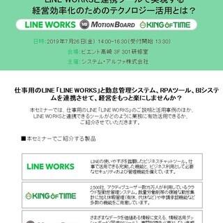 【7月26日(金)開催】受講無料 高崎初!「LINE WORKS...