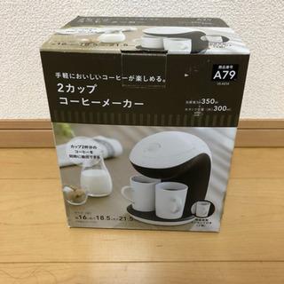 コーヒーメーカー 新品未使用