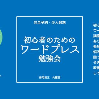 (*´∀`)♪初心者歓迎♪ ワードプレス勉強会のお知らせ(7/16)