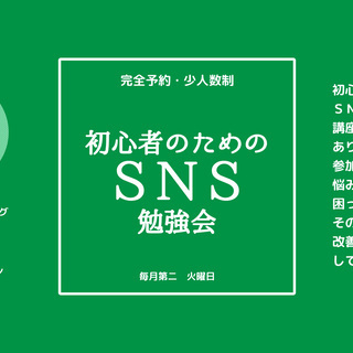(*´∀`)♪初心者歓迎♪ SNS勉強会のお知らせ(7/9)