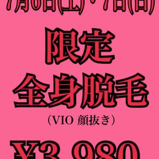 7月6日7日限定全身脱毛3980円メンズも🆗