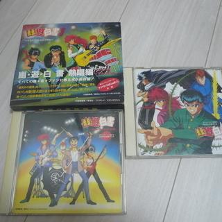 幽遊白書 CD 3枚セット