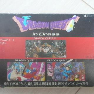 レア物! ドラゴンクエスト イン・ブラス カセット