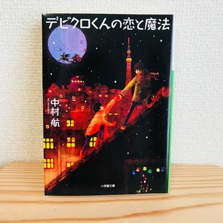 【中村航】デビクロくんと恋の魔法