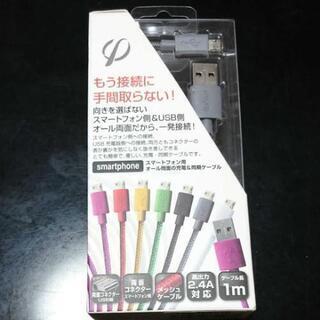 ★値下げ 新品 未使用★スマートフォン用USBケーブル