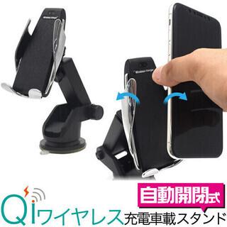 自動開閉式 ワイヤレス充電器 車載ホルダー qi対応 Qi充電器...