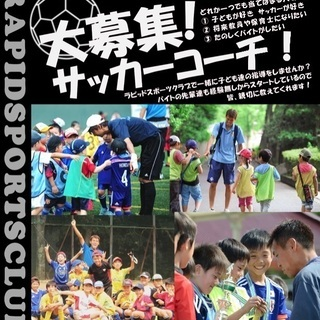 【アルバイト】ちびっ子サッカー体操クラブコーチ 月〜金 週1可 ...