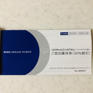 レオパレスホテルズ国内宿泊割引、グアム宿泊券
