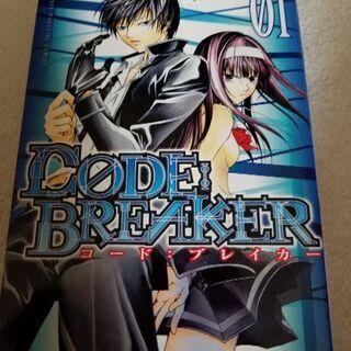 コードブレーカー1~23