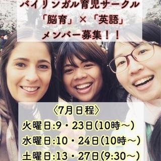 さいたま市☆幼児英語教室☆7/9・10☆体験会!