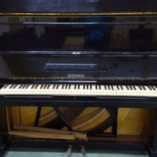 ピアノGERSHWIN中古 さしあげます。