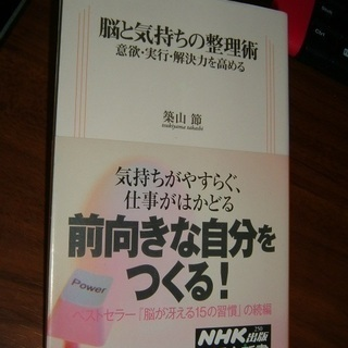 書籍・脳と気持ちの整理術