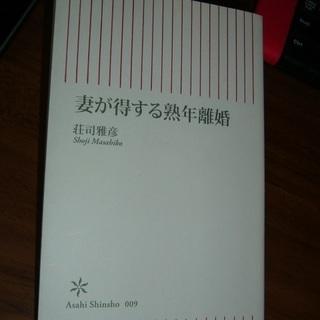書籍・妻が得する熟年離婚