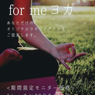 """【ひばりヶ丘】パーソナルヨガ""""for meヨガ"""""""