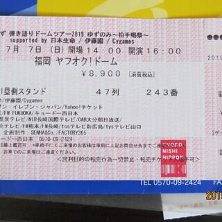 7/7 弾き語りドームツアー2019 ゆずのみ~拍手喝祭~福岡ヤ...
