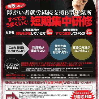 9月18日・19日東京開催 障害者就労継続支援B型事業所のうまく...