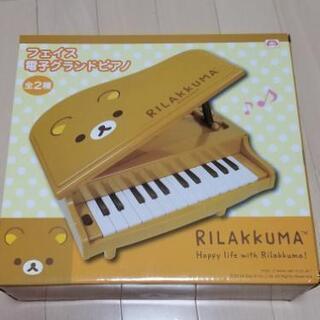 リラックマ フェイス電車グランドピアノ