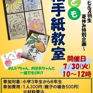 夏休み特別企画「子ども絵手紙教室」