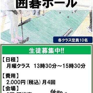 羽生市初!囲碁ボール