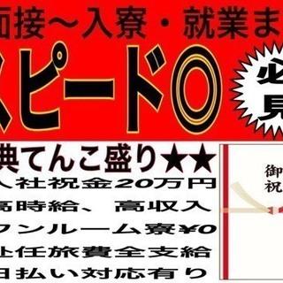 【超急募】☆即日入寮可能☆軽作業なのにこんなに稼げるの!?いまなら...