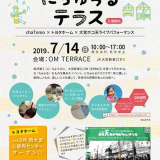 【7/14(日) にちゅらるテラス(大宮駅東口交番前OM TERR...