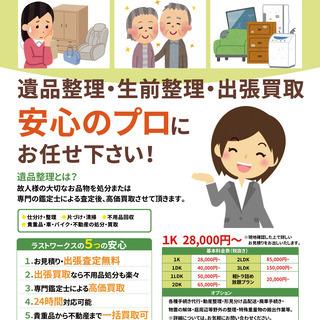 岐阜県 遺品整理、生前整理、出張買取 ~貴金属・宝石・ブランド品・...