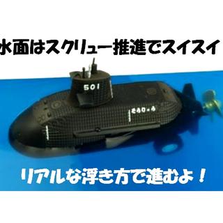 KBオリジナルアイテム プルバックマシーン 潜水艦 そうりゅう【新品】