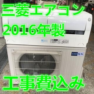 三菱 ルームエアコン MSZ-BXV4016S-W 2016年製