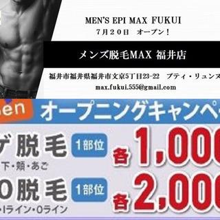 メンズ脱毛MAX福井店  7月20日OPEN‼️