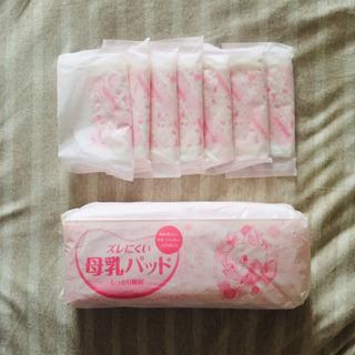 【未使用】母乳パッド