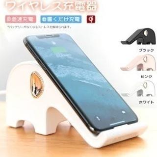 【新品・未使用】無線 ワイヤレス充電器 ホワイト 急速 スタンド...
