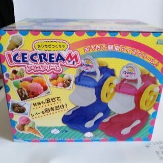 未使用 おうちでつくろうアイスクリーム