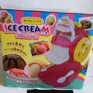未使用 おうちでつくろうアイスクリーム - 小城市