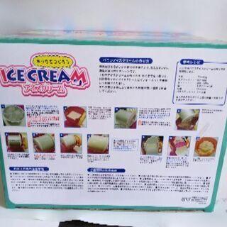 未使用 おうちでつくろうアイスクリーム - 生活雑貨