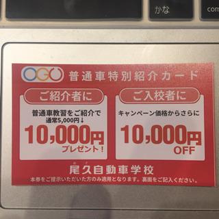 [1万円OFF]尾久自動車学校 普通車紹介カード