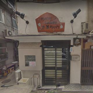 駅近♫人気エリア♫鉄板焼き屋居抜き物件♫希少1階♫早い物勝ちですよ〰♫