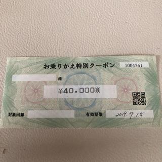 【最終値下げ】auお乗り換え特別クーポン40000円分