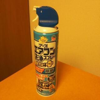 【エアコン洗浄スプレー】1本