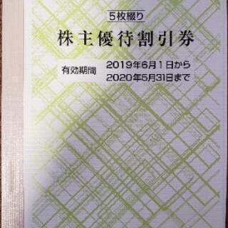 JR東日本 株主優待割引券 5枚綴り 最新版
