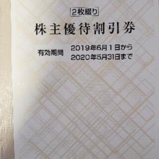 JR東日本 株主優待割引券 2枚綴り 最新版