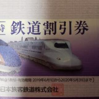 JR西日本株主優待券 2枚綴り 最新版