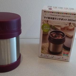 【新品】マイ保冷温ランチポット 360ml