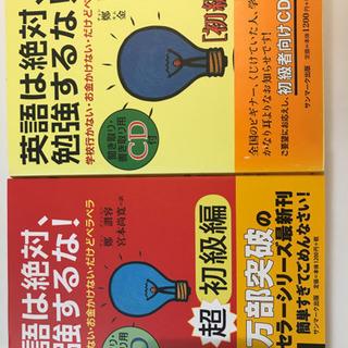 英語は絶対、勉強するな! 2冊セットCD付き