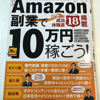 Amazon 副業で10万円稼ごう 中古