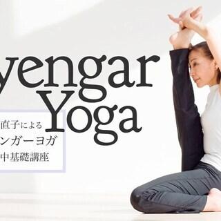 【5/31】ハタヨガの真髄を学ぶ、柳生直子アイアンガーヨガ…