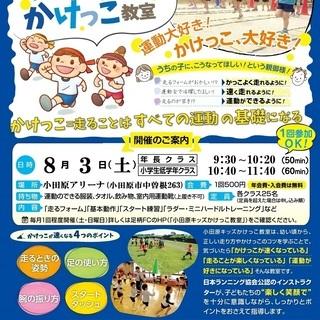 8月3日(土)小田原キッズかけっこ教室 開催